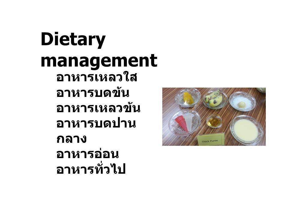  ขณะที่ผู้ป่วยสำลักน้ำและอาหาร ควรหยุด ป้อนน้ำและอาหารก่อน พร้อมกระตุ้นให้ผู้ป่วย ไอและเอาเศษอาหารที่อยู่ในช่องปากออก  ควรให้ผู้ป่วยอยู่ในท่าที่ให้ศีรษะและลำตัว ตั้งขึ้นประมาณ 30 นาทีหลังจากฝึกกลืน เพื่อ ป้องกันการขย้อนของน้ำและอาหารขึ้นมา ข้อควรระวังขณะฝึกการกลืน