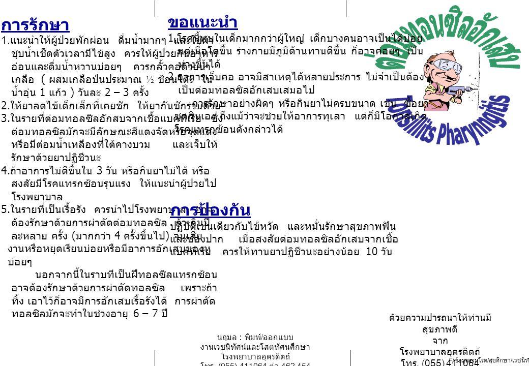 นฤมล : พิมพ์ / ออกแบบ งานเวชนิทัศน์และโสตทัศนศึกษา โรงพยาบาลอุตรดิตถ์ โทร. (055) 411064 ต่อ 462,454 ด้วยความปารถนาให้ท่านมี สุขภาพดี จาก โรงพยาบาลอุตร