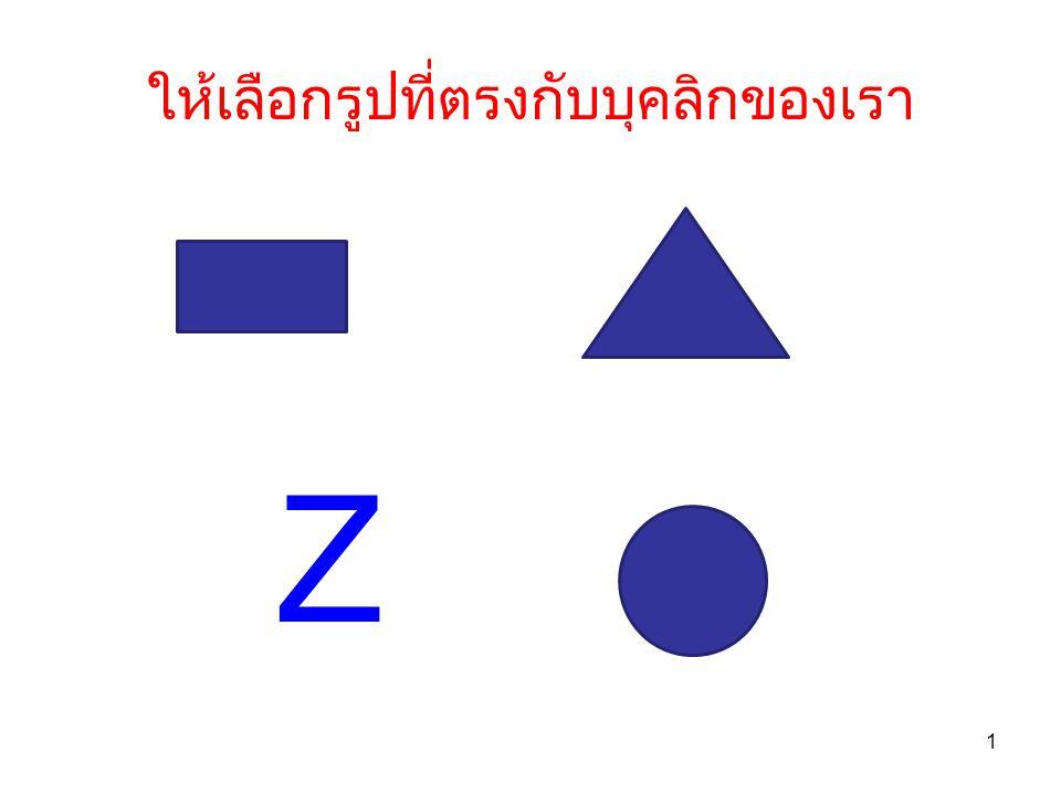 ให้เลือกรูปที่ตรงกับบุคลิกของเรา Z 1