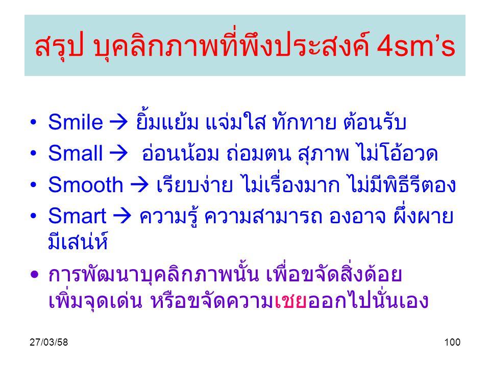 สรุป บุคลิกภาพที่พึงประสงค์ 4sm's Smile  ยิ้มแย้ม แจ่มใส ทักทาย ต้อนรับ Small  อ่อนน้อม ถ่อมตน สุภาพ ไม่โอ้อวด Smooth  เรียบง่าย ไม่เรื่องมาก ไม่มี