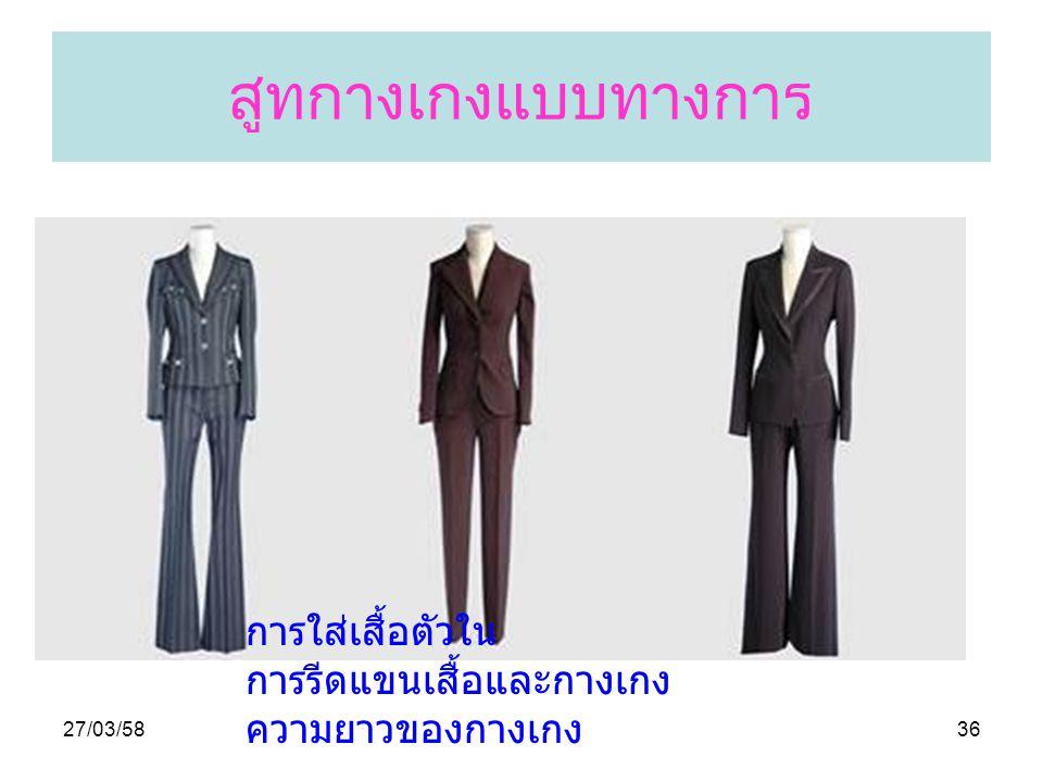 27/03/5836 สูทกางเกงแบบทางการ การใส่เสื้อตัวใน การรีดแขนเสื้อและกางเกง ความยาวของกางเกง