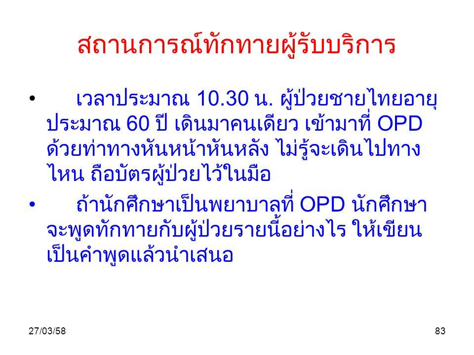 สถานการณ์ทักทายผู้รับบริการ เวลาประมาณ 10.30 น. ผู้ป่วยชายไทยอายุ ประมาณ 60 ปี เดินมาคนเดียว เข้ามาที่ OPD ด้วยท่าทางหันหน้าหันหลัง ไม่รู้จะเดินไปทาง
