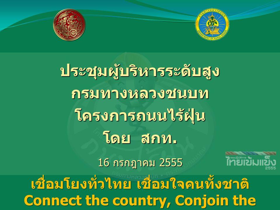 ประชุมผู้บริหารระดับสูงกรมทางหลวงชนบทโครงการถนนไร้ฝุ่น โดย สกท. 16 กรกฎาคม 2555 เชื่อมโยงทั่วไทย เชื่อมใจคนทั้งชาติ Connect the country, Conjoin the p