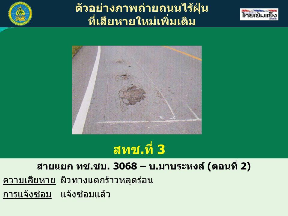 ตัวอย่างภาพถ่ายถนนไร้ฝุ่น ที่เสียหายใหม่เพิ่มเติม สายแยก ทช.ชบ. 3068 – บ.มาบระหงส์ (ตอนที่ 2) ความเสียหายผิวทางแตกร้าวหลุดร่อน การแจ้งซ่อมแจ้งซ่อมแล้ว