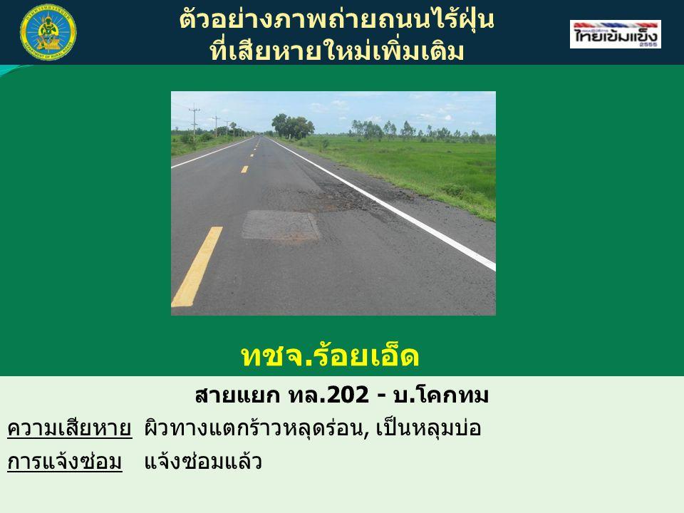 ตัวอย่างภาพถ่ายถนนไร้ฝุ่น ที่เสียหายใหม่เพิ่มเติม สายแยก ทล.202 - บ.โคกทม ความเสียหายผิวทางแตกร้าวหลุดร่อน, เป็นหลุมบ่อ การแจ้งซ่อมแจ้งซ่อมแล้ว ทชจ.ร้