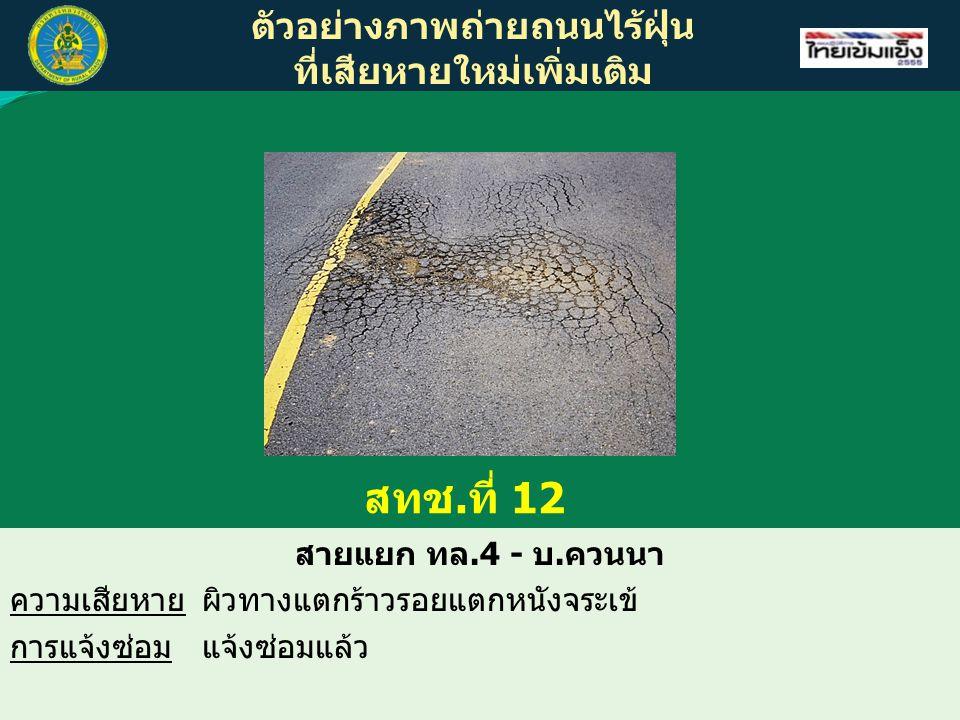 ตัวอย่างภาพถ่ายถนนไร้ฝุ่น ที่เสียหายใหม่เพิ่มเติม สายแยก ทล.4 - บ.ควนนา ความเสียหายผิวทางแตกร้าวรอยแตกหนังจระเข้ การแจ้งซ่อมแจ้งซ่อมแล้ว สทช.ที่ 12