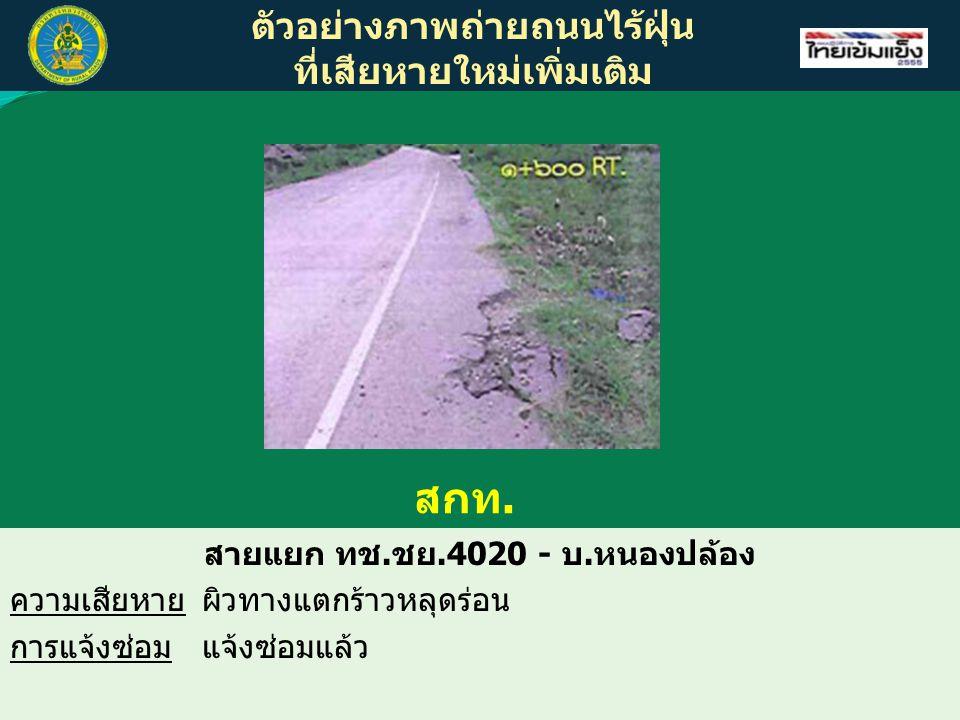 ตัวอย่างภาพถ่ายถนนไร้ฝุ่น ที่เสียหายใหม่เพิ่มเติม สายแยก ทช.ชย.4020 - บ.หนองปล้อง ความเสียหายผิวทางแตกร้าวหลุดร่อน การแจ้งซ่อมแจ้งซ่อมแล้ว สกท.