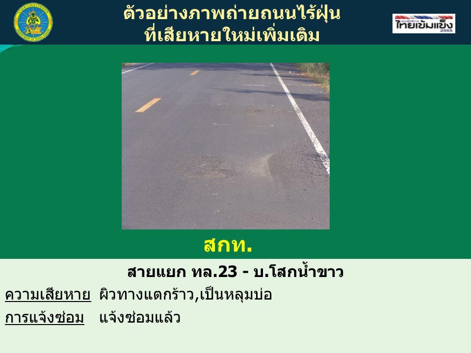 ตัวอย่างภาพถ่ายถนนไร้ฝุ่น ที่เสียหายใหม่เพิ่มเติม สายแยก ทล.23 - บ.โสกน้ำขาว ความเสียหายผิวทางแตกร้าว,เป็นหลุมบ่อ การแจ้งซ่อมแจ้งซ่อมแล้ว สกท.