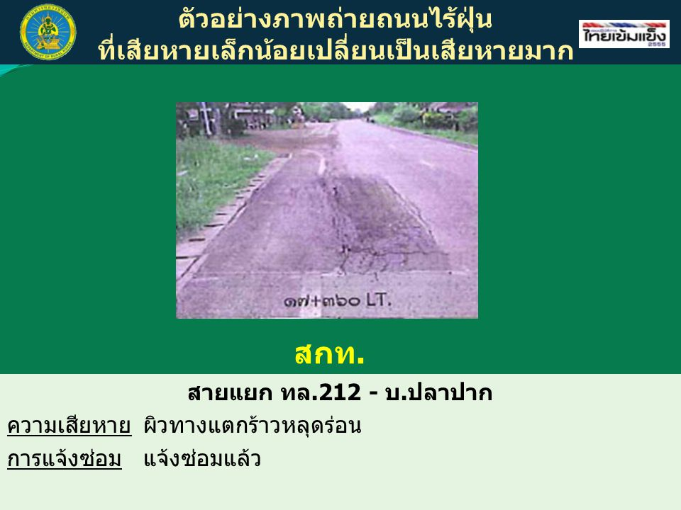 ตัวอย่างภาพถ่ายถนนไร้ฝุ่น ที่เสียหายเล็กน้อยเปลี่ยนเป็นเสียหายมาก สายแยก ทล.212 - บ.ปลาปาก ความเสียหายผิวทางแตกร้าวหลุดร่อน การแจ้งซ่อมแจ้งซ่อมแล้ว สก