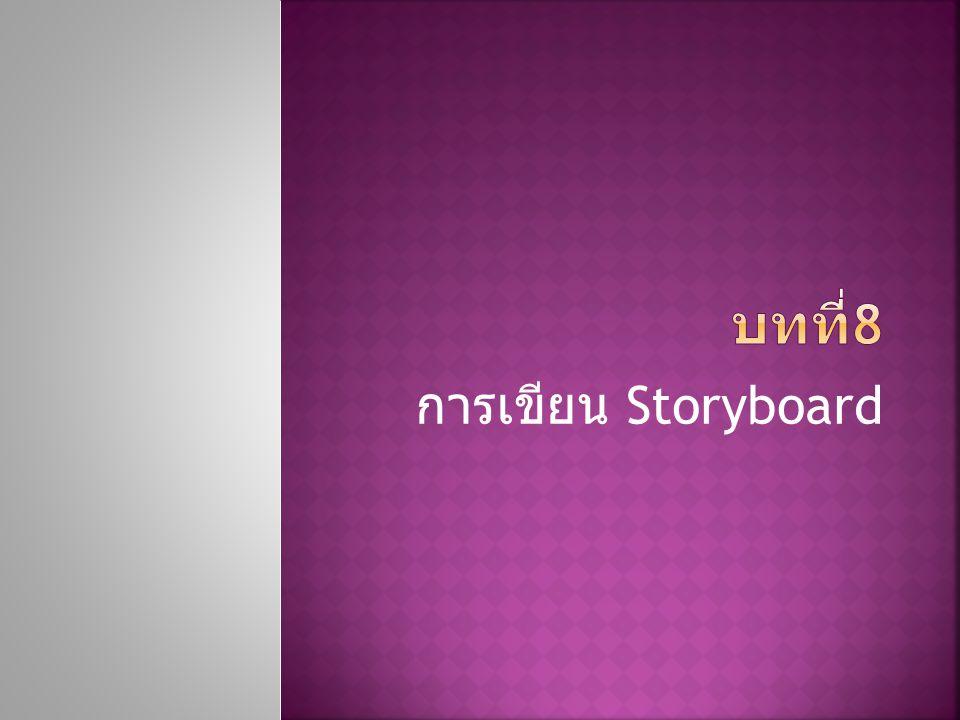Storyboard คือการเขียน กรอบแสดงเรื่องราวที่สมบูรณ์ของ ภาพยนตร์หรือหนังแต่ละเรื่อง โดยมีการแสดงรายละเอียดที่จะ ปรากฏในแต่ละฉากหรือแต่ละ หน้าจอ เช่น ข้อความ ภาพ ภาพเคลื่อนไหว เสียงดนตรี เสียงพูด และแต่ละอย่างนั้นมี ลำดับของการปรากฏ ว่าอะไรจะ ปรากฏขึ้นก่อน หลัง อะไรจะ ปรากฏพร้อมกัน เป็นการออกแบบ อย่างละเอียดในแต่ละหน้าจอ ก่อนที่จะลงมือสร้างเอนิเมชันหรือ หนังขึ้นมาจริงๆ