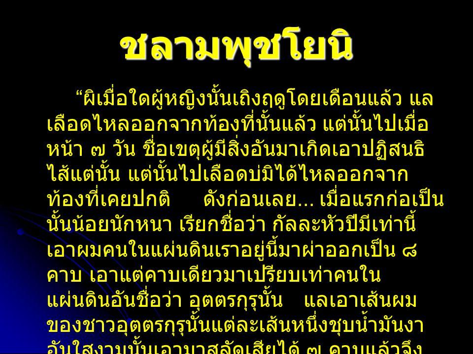 """ชลามพุชโยนิ """" ผิเมื่อใดผู้หญิงนั้นเถิงฤดูโดยเดือนแล้ว แล เลือดไหลออกจากท้องที่นั้นแล้ว แต่นั้นไปเมื่อ หน้า ๗ วัน ชื่อเขตุผู้มีสิ่งอันมาเกิดเอาปฏิสนธิ"""