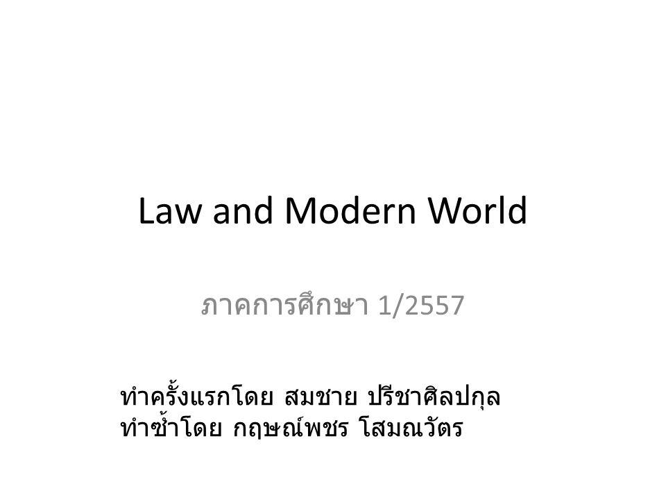 Law and Modern World ภาคการศึกษา 1/2557 ทำครั้งแรกโดย สมชาย ปรีชาศิลปกุล ทำซ้ำโดย กฤษณ์พชร โสมณวัตร