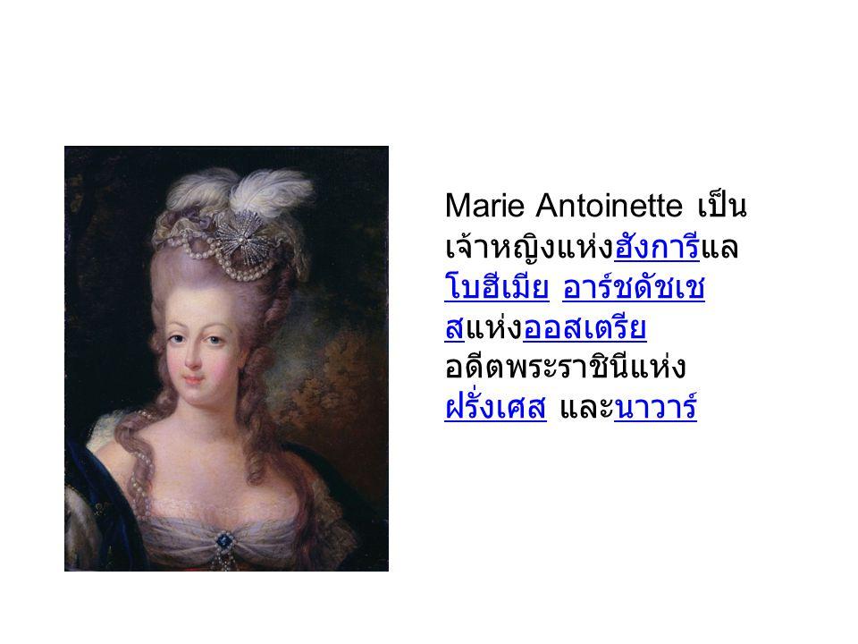 Marie Antoinette เป็น เจ้าหญิงแห่งฮังการีแล โบฮีเมีย อาร์ชดัชเช สแห่งออสเตรีย ฮังการี โบฮีเมีย อาร์ชดัชเช สออสเตรีย อดีตพระราชินีแห่ง ฝรั่งเศส และนาวาร์ ฝรั่งเศสนาวาร์