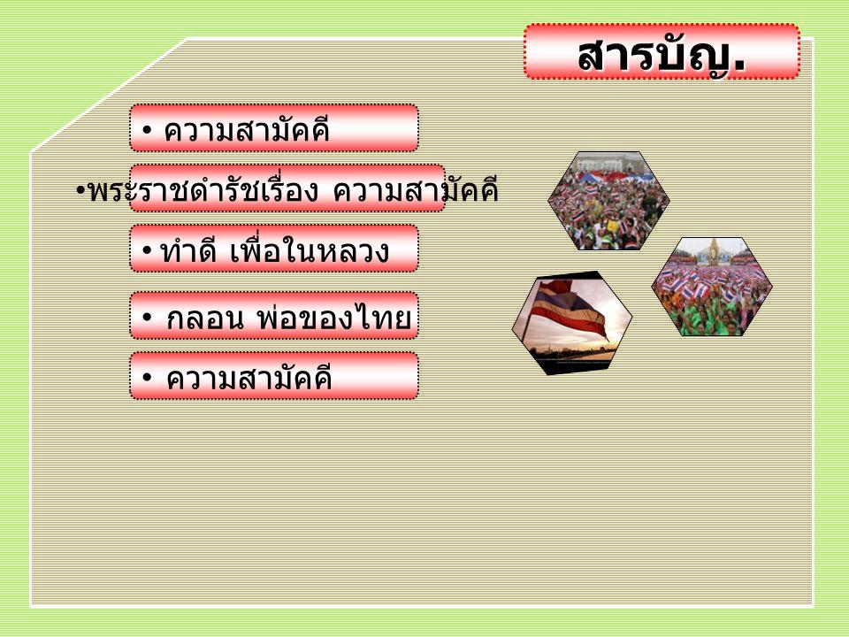 สารบัญ. ความสามัคคี ความสามัคคี พระราชดำรัชเรื่อง ความสามัคคี พระราชดำรัชเรื่อง ความสามัคคี ทำดี เพื่อในหลวง กลอน พ่อของไทย ความสามัคคี