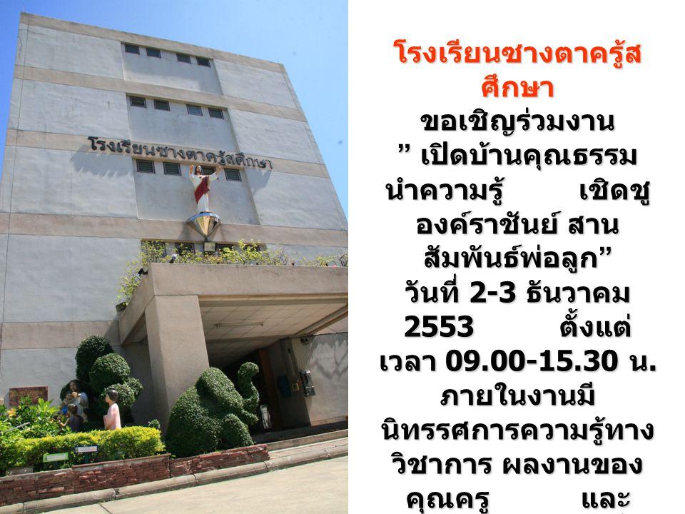 """โรงเรียนซางตาครู้ส ศึกษา ขอเชิญร่วมงาน """" เปิดบ้านคุณธรรม นำความรู้ เชิดชู องค์ราชันย์ สาน สัมพันธ์พ่อลูก """" วันที่ 2-3 ธันวาคม 2553 ตั้งแต่ เวลา 09.00-"""