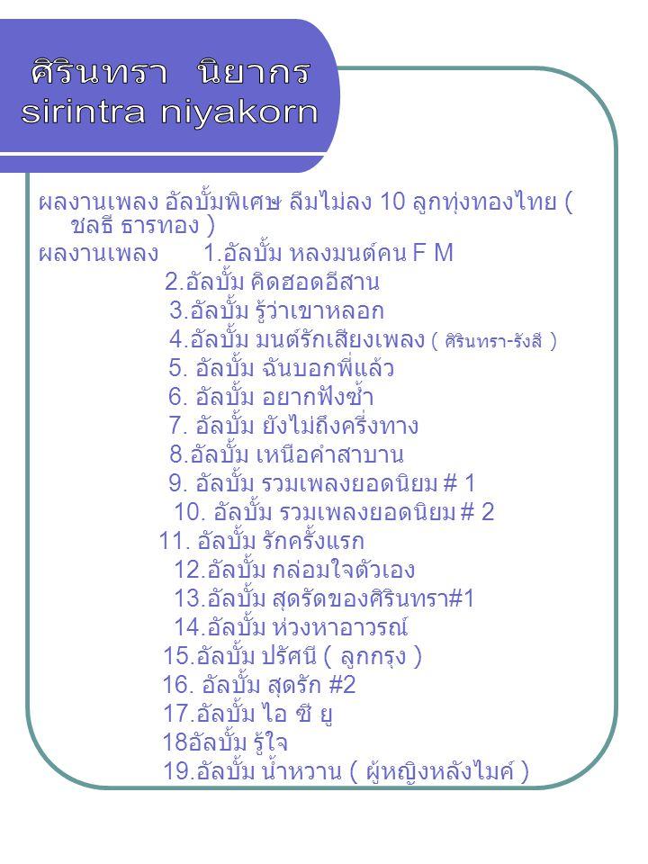 ผลงานเพลง อัลบั้มพิเศษ ลืมไม่ลง 10 ลูกทุ่งทองไทย ( ชลธี ธารทอง ) ผลงานเพลง 1. อัลบั้ม หลงมนต์คน F M 2. อัลบั้ม คิดฮอดอีสาน 3. อัลบั้ม รู้ว่าเขาหลอก 4.