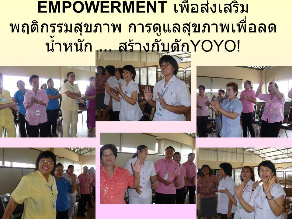 EMPOWERMENT เพื่อส่งเสริม พฤติกรรมสุขภาพ การดูแลสุขภาพเพื่อลด น้ำหนัก... สร้างกับดัก YOYO!