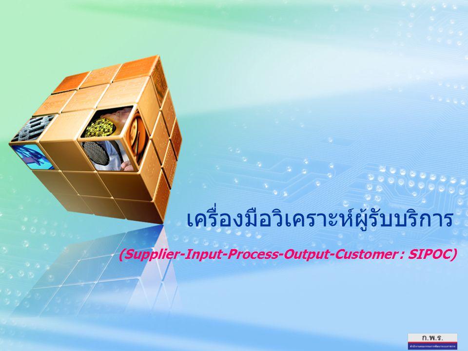 (Supplier-Input-Process-Output-Customer : SIPOC) เครื่องมือวิเคราะห์ผู้รับบริการ