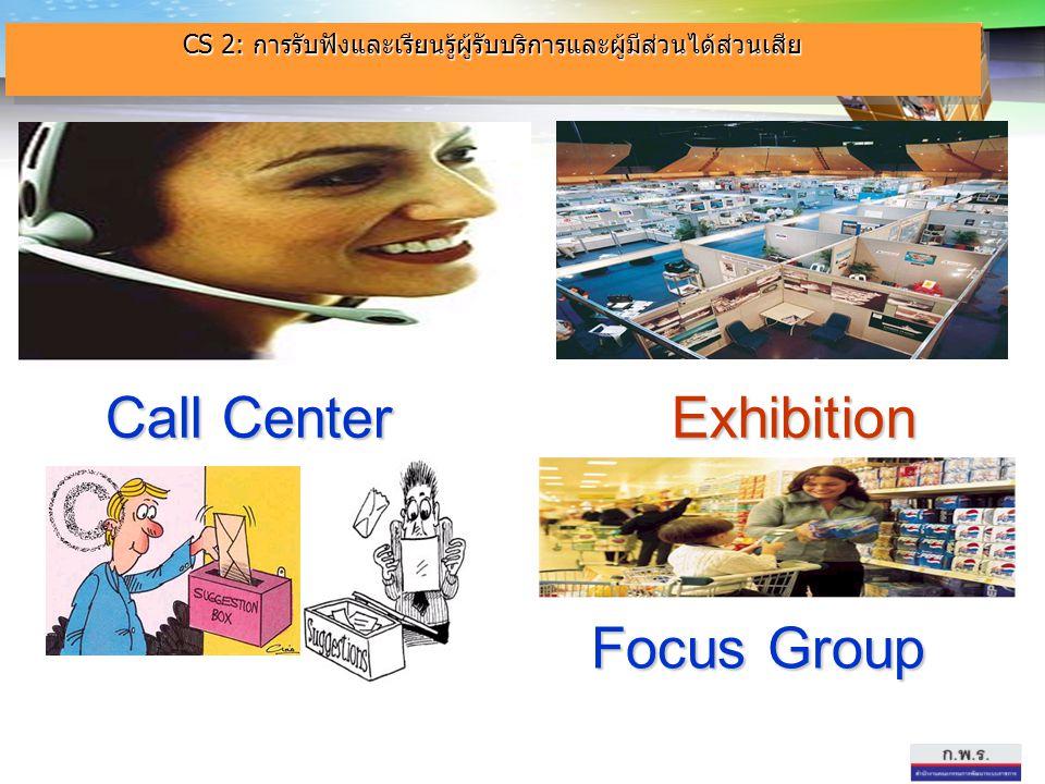 Call Center Exhibition Focus Group CS 2: การรับฟังและเรียนรู้ผู้รับบริการและผู้มีส่วนได้ส่วนเสีย