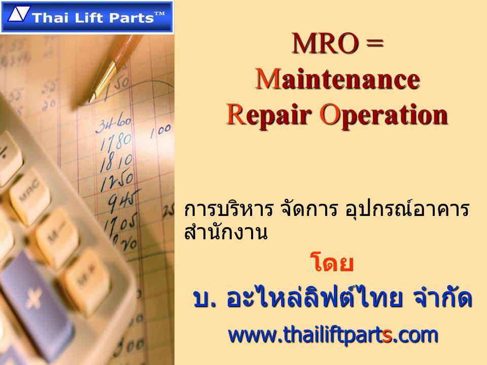 MRO = Maintenance Repair Operation การบริหาร จัดการ อุปกรณ์อาคาร สำนักงาน โดย บ. อะไหล่ลิฟต์ไทย จำกัด www.thailiftparts.com