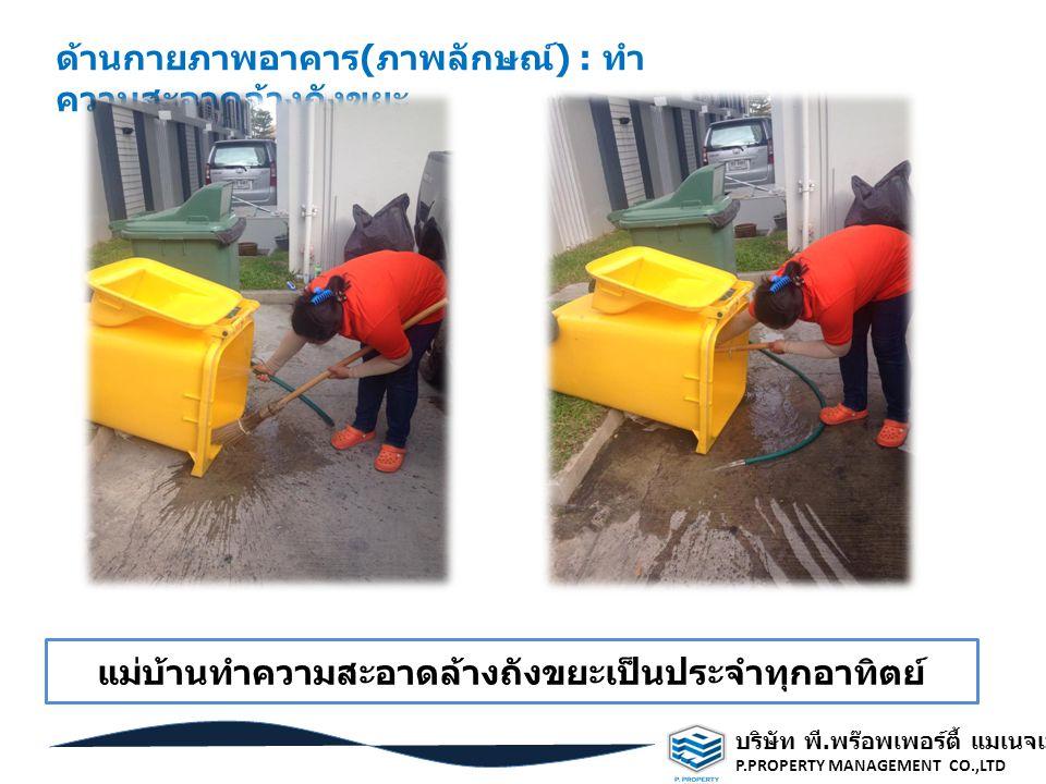บริษัท พี. พร๊อพเพอร์ตี้ แมเนจเมนท์ จำกัด P.PROPERTY MANAGEMENT CO.,LTD ด้านกายภาพอาคาร ( ภาพลักษณ์ ) : ทำ ความสะอาดล้างถังขยะ แม่บ้านทำความสะอาดล้างถ