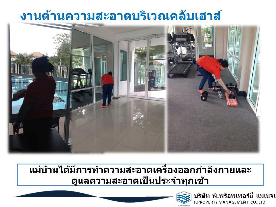 บริษัท พี. พร๊อพเพอร์ตี้ แมเนจเมนท์ จำกัด P.PROPERTY MANAGEMENT CO.,LTD งานด้านความสะอาดบริเวณคลับเฮาส์ แม่บ้านได้มีการทำความสะอาดเครื่องออกกำลังกายแล