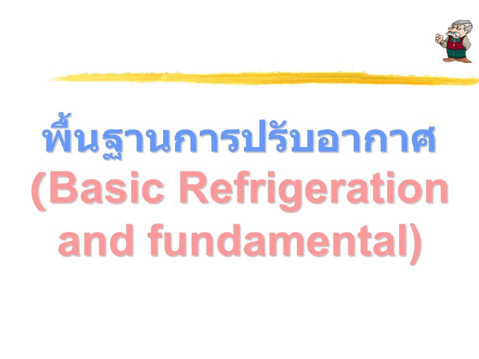 พื้นฐานการปรับอากาศ ( Basic Refrigeration and fundamental)