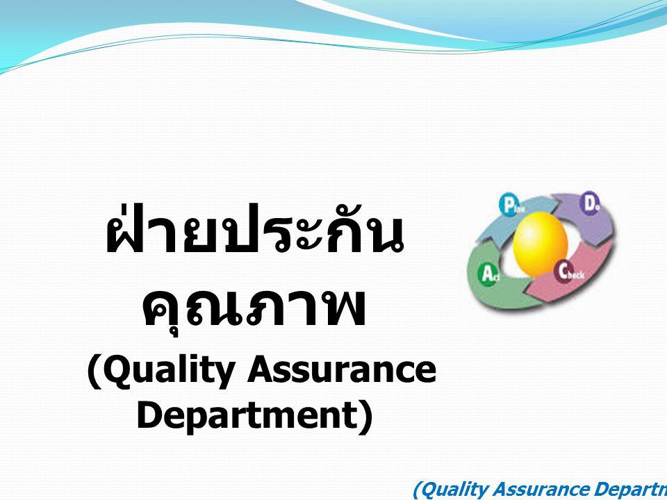 ฝ่ายประกัน คุณภาพ (Quality Assurance Department)