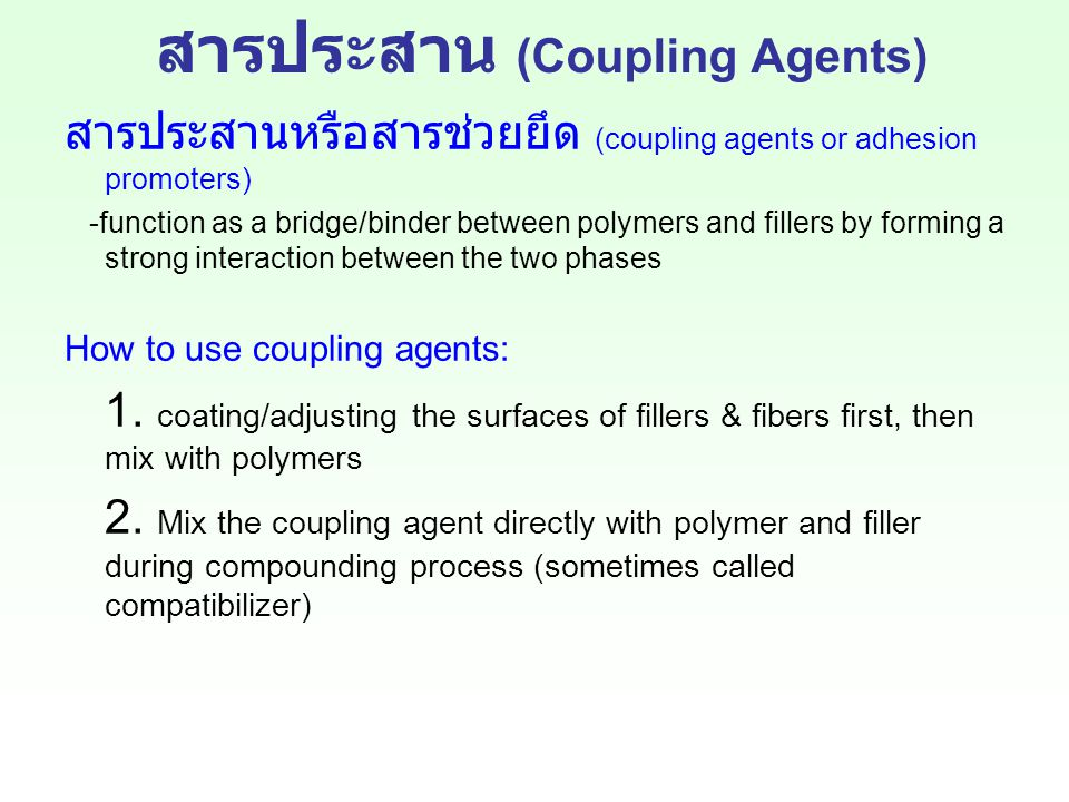 สารประสาน (Coupling Agents) สารประสานหรือสารช่วยยึด (coupling agents or adhesion promoters) -function as a bridge/binder between polymers and fillers