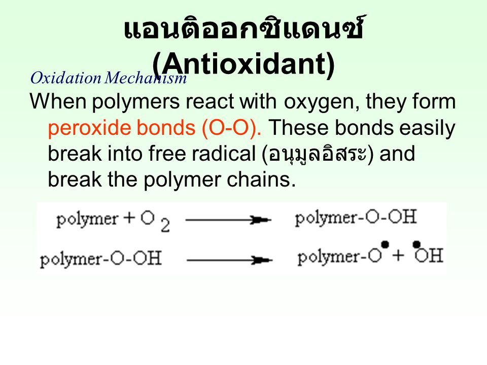แอนติออกซิแดนซ์ (Antioxidant) When polymers react with oxygen, they form peroxide bonds (O-O).