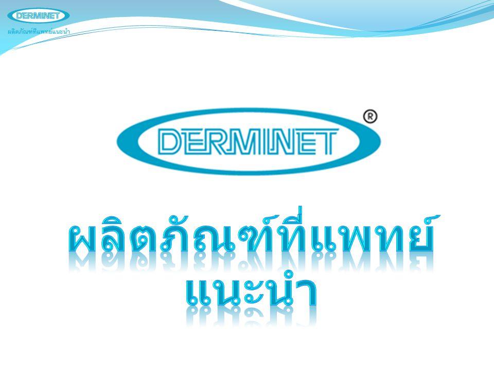 DERMINET CENTER ดำเนินงานโดยแพทย์ และ ผู้เชี่ยวชาญด้าน ความงาม มากว่า 5 ปี ได้คิดค้น พัฒนา ผลิตภัณฑ์เวชสำอางโดยทีมแพทย์ และ เภสัชกร ภายใต้กระบวนการผลิต ที่ได้ มาตรฐานสากล GMP จึงมั่นใจว่า ผลิตภัณฑ์ DERMINET® มีคุณภาพสูงใน การบำรุง และช่วยลดปัญหาผิว สิว ฝ้า กระ ริ้วรอย นอกจากนี้ ผลิตภัณฑ์ DERMINET® ยังสามารถใช้ร่วมกับยาทา เช่น Benzylperoxide, Isotretinoin, ใน การรักษาสิว หรือ Triamcinolone Cream ในการ รักษาผด ผื่นคัน ผื่นผิวหนัง อักเสบ ซึ่งจะช่วยเพิ่มประสิทธิภาพ ในการ รักษาได้เป็นอย่างดี