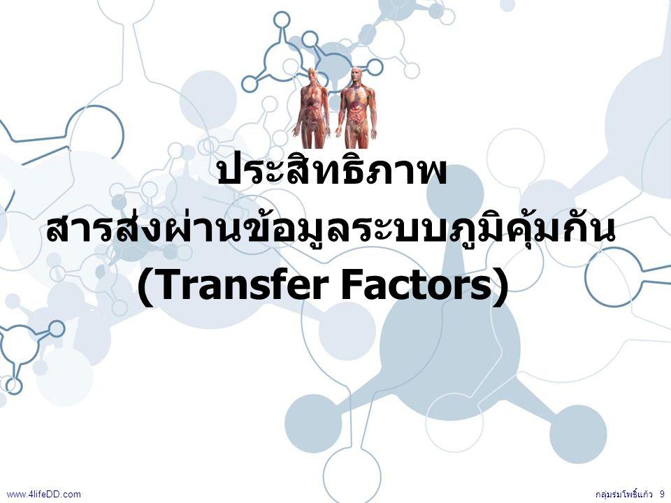 ประสิทธิภาพ สารส่งผ่านข้อมูลระบบภูมิคุ้มกัน (Transfer Factors) กลุ่มร่มโพธิ์แก้ว 9 www.4lifeDD.com