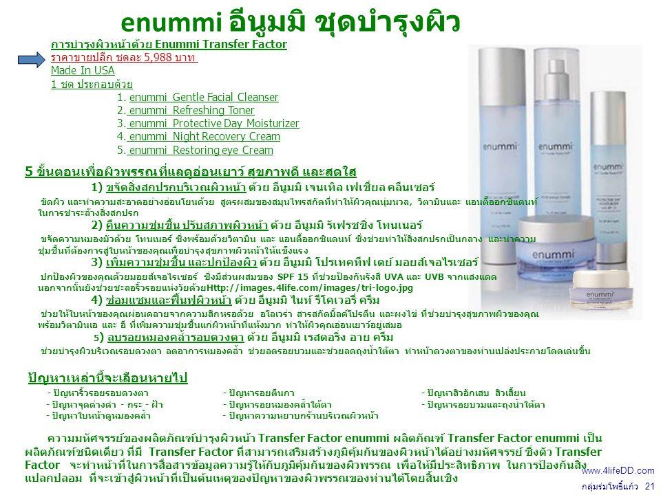 enummi อีนูมมิ ชุดบำรุงผิว การบำรุงผิวหน้าด้วย Enummi Transfer Factor ราคาขายปลีก ชุดละ 5,988 บาท Made In USA 1 ชุด ประกอบด้วย 1.