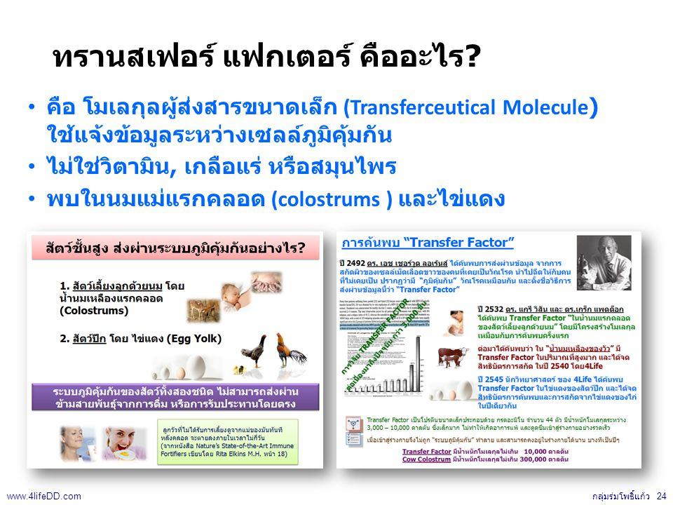 คือ โมเลกุลผู้ส่งสารขนาดเล็ก (Transferceutical Molecule) ใช้แจ้งข้อมูลระหว่างเซลล์ภูมิคุ้มกัน ไม่ใช่วิตามิน, เกลือแร่ หรือสมุนไพร พบในนมแม่แรกคลอด (colostrums ) และไข่แดง ทรานสเฟอร์ แฟกเตอร์ คืออะไร.