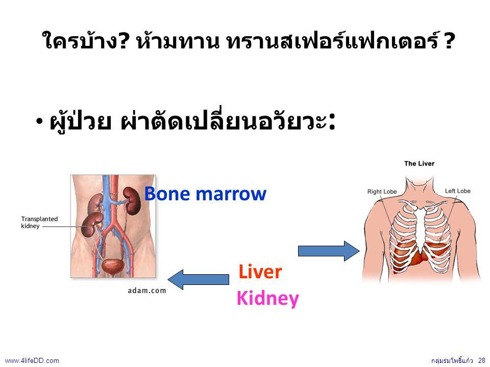 ผู้ป่วย ผ่าตัดเปลี่ยนอวัยวะ : Bone marrow Liver Kidney ใครบ้าง.