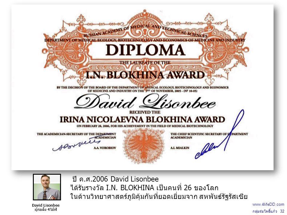 David Lisonbee ผู้ก่อตั้ง 4ไล้ฟ์ ปี ค.ศ.2006 David Lisonbee ได้รับรางวัล I.N.