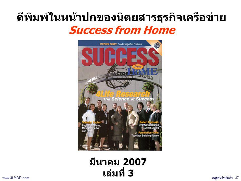 ตีพิมพ์ในหน้าปกของนิตยสารธุรกิจเครือข่าย Success from Home มีนาคม 2007 เล่มที่ 3 กลุ่มร่มโพธิ์แก้ว 37 www.4lifeDD.com