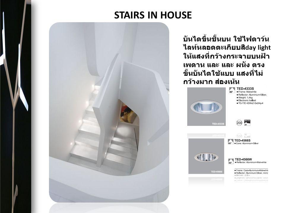 STAIRS IN HOUSE บันไดขึ้นชั้นบน ใช้ไฟดาว์น ไลท์หลอดตะเกียบสี day light ให้แสงที่กว้างกระจายบนฝ้า เพดาน และ และ ผนัง ตรง ขั้นบันไดใช้แบบ แสงที่ไม่ กว้า