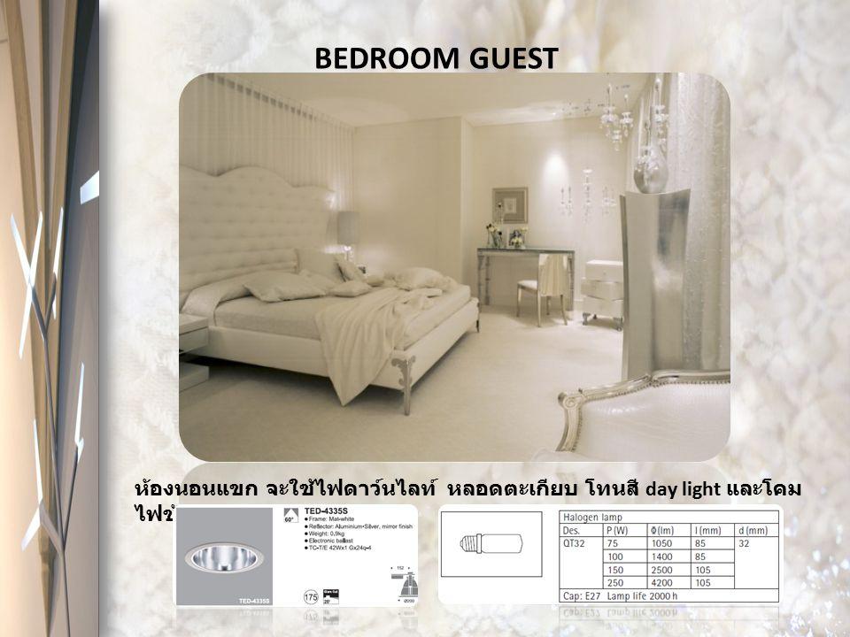 BEDROOM GUEST ห้องนอนแขก จะใช้ไฟดาว์นไลท์ หลอดตะเกียบ โทนสี day light และโคม ไฟข้างเตียงหลอดฮาโลเจน