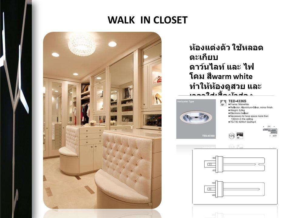 WALK IN CLOSET ห้องแต่งตัว ใช้หลอด ตะเกียบ ดาว์นไลท์ และ ไฟ โคม สี warm white ทำให้ห้องดูสวย และ เวลาใส่เสื้อผ้าส่อง กระจก แล้วจะดูสวย เช่นกัน