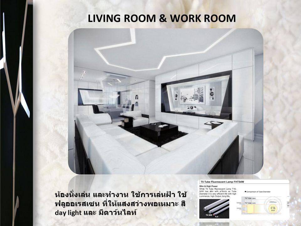 LIVING ROOM & WORK ROOM ห้องนั่งเล่น และทำงาน ใช้การเล่นฝ้า ใช้ ฟลูออเรสเซน ที่ให้แสงสว่างพอเหมาะ สี day light และ มีดาว์นไลท์