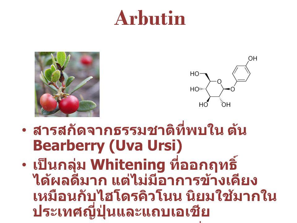Arbutin สารสกัดจากธรรมชาติที่พบใน ต้น Bearberry (Uva Ursi) เป็นกลุ่ม Whitening ที่ออกฤทธิ์ ได้ผลดีมาก แต่ไม่มีอาการข้างเคียง เหมือนกับไฮโดรคิวโนน นิยมใช้มากใน ประเทศญี่ปุ่นและแถบเอเชีย มีความปลอดภัยและไม่เปลี่ยนไปเป็น hydroquinone
