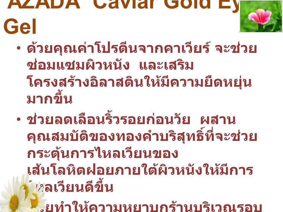 AZADA Caviar Gold Eye Gel Appearance เจลใส Color สีส้มแดง Oder หอมอ่อนๆ