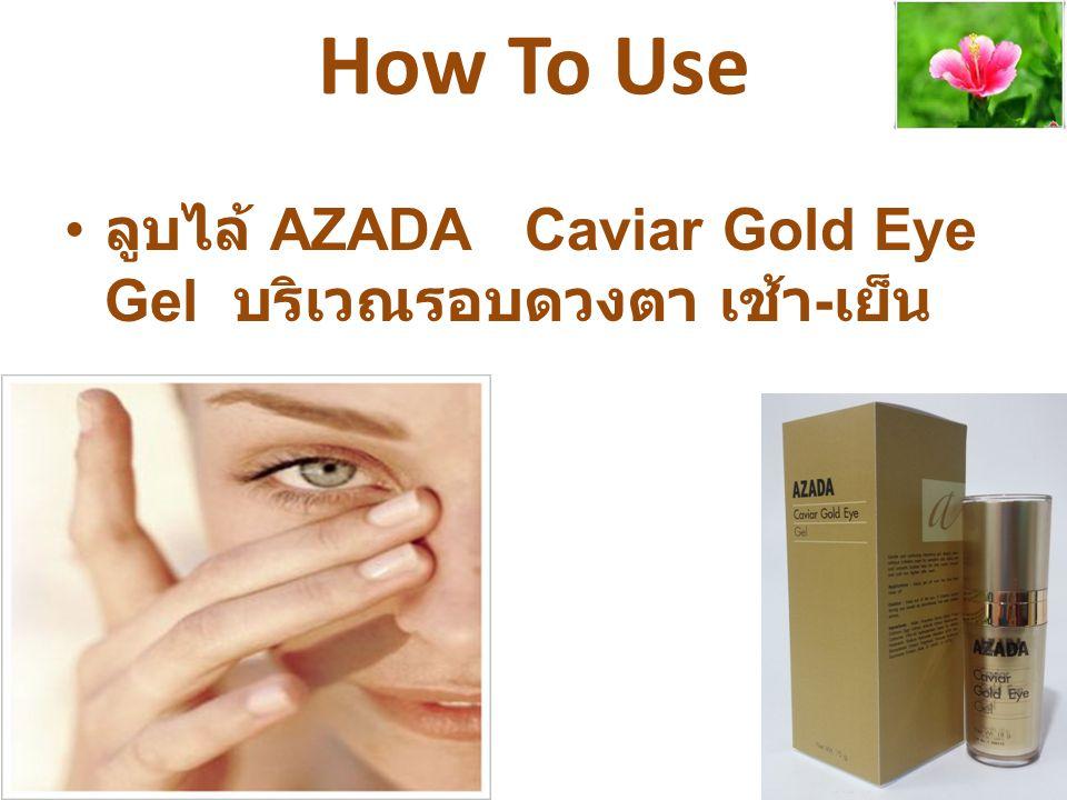 How To Use ลูบไล้ AZADA Caviar Gold Eye Gel บริเวณรอบดวงตา เช้า - เย็น