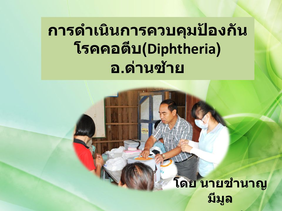 การควบคุม / ติดตาม / การให้ ความรู้ การควบคุม / ติดตาม - ผู้สัมผัสร่วมบ้านให้ได้รับยาปฏิชีวนะเพื่อป้องกันการติด โรคคอตีบจากเจ้าหน้าที่สาธารณสุข โดยติดตามอาการ ทั้งหมด 14 วันหลังจากเริ่มรับประทานทานยา การให้ความรู้ - อบรม จนท.