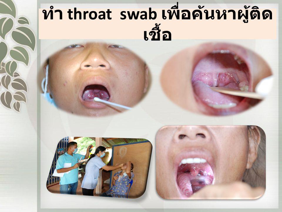 ทำ throat swab เพื่อค้นหาผู้ติด เชื้อ