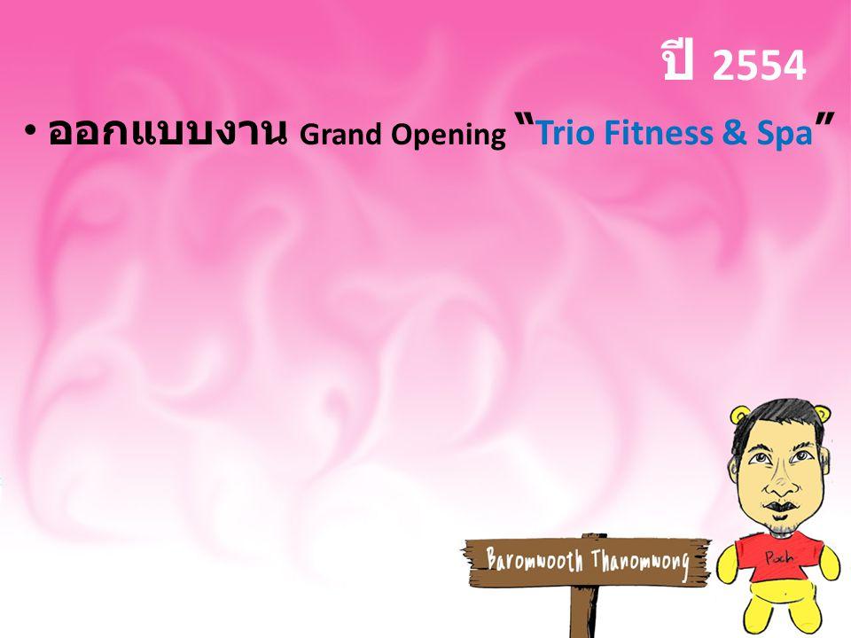 """ปี 2554 ออกแบบงาน Grand Opening """" Trio Fitness & Spa """""""