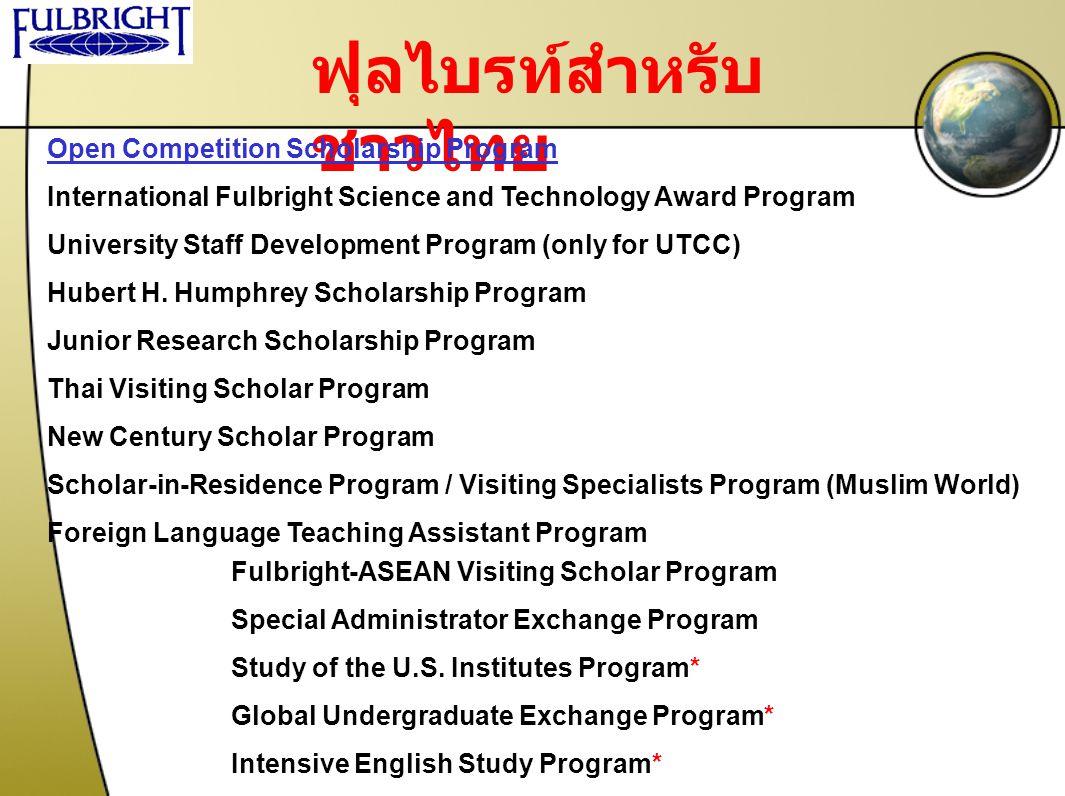 ฟุลไบรท์สำหรับ ชาวไทย Open Competition Scholarship Program International Fulbright Science and Technology Award Program University Staff Development P