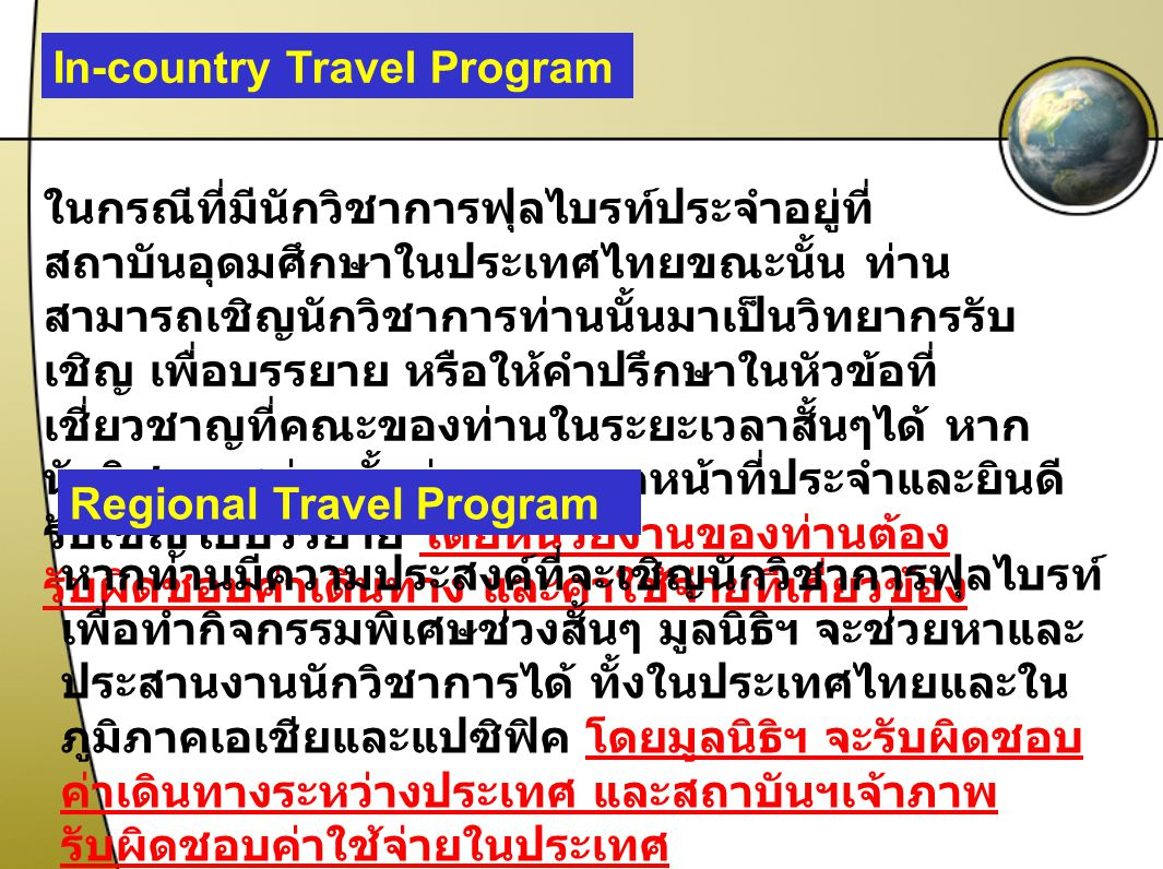 In-country Travel Program ในกรณีที่มีนักวิชาการฟุลไบรท์ประจำอยู่ที่ สถาบันอุดมศึกษาในประเทศไทยขณะนั้น ท่าน สามารถเชิญนักวิชาการท่านนั้นมาเป็นวิทยากรรั