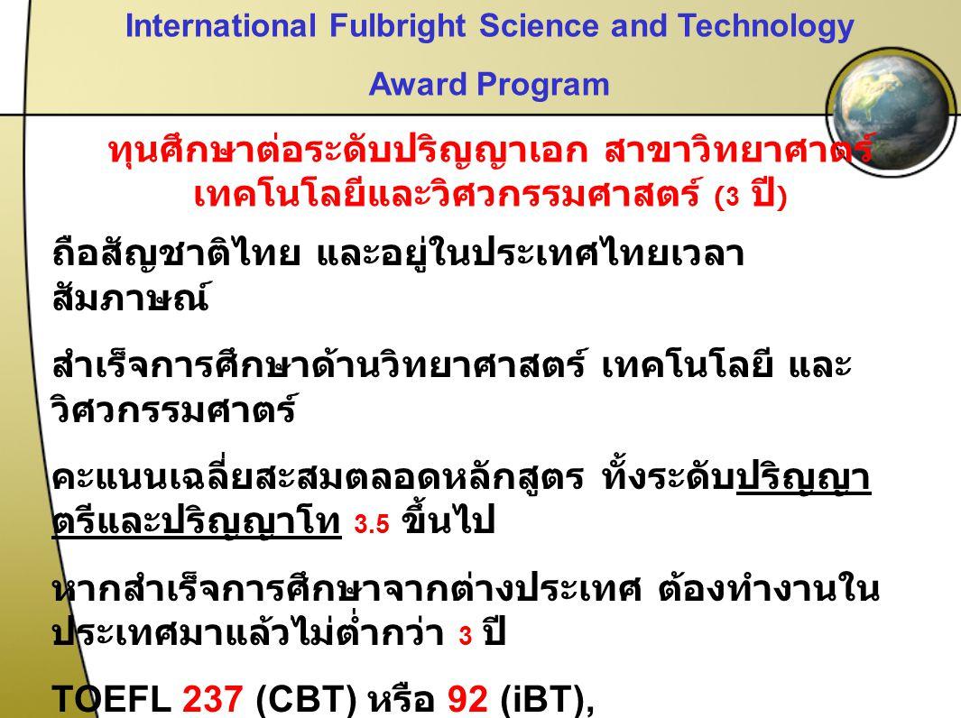International Fulbright Science and Technology Award Program ทุนศึกษาต่อระดับปริญญาเอก สาขาวิทยาศาตร์ เทคโนโลยีและวิศวกรรมศาสตร์ (3 ปี ) ถือสัญชาติไทย